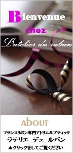 フレンチリボンクラフト教室 オートクチュールリボンクラフト 武藤みか フランスリボン リボンデザイナー ラテリエ デュ ルバン